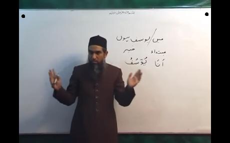 Arabic Course Lecture 19 : Sheikh Aamir Sohail