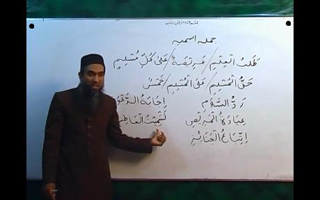 Arabic Course Lecture 20 : Sheikh Aamir Sohail