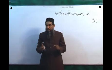 Arabic Course Lecture 21 : Sheikh Aamir Sohail