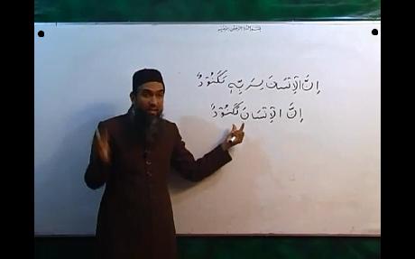 Arabic Course Lecture 22 : Sheikh Aamir Sohail