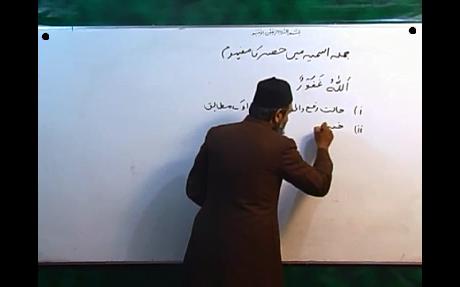 Arabic Course Lecture 23 : Sheikh Aamir Sohail