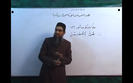 Arabic Course Lecture 24 : Sheikh Aamir Sohail