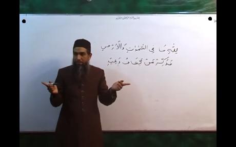 Arabic Course Lecture 26 : Sheikh Aamir Sohail
