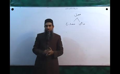 Arabic Course Lecture 27 : Sheikh Aamir Sohail