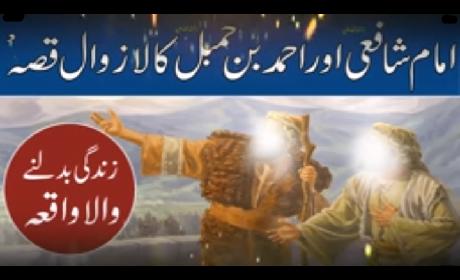 STORY OF IMAM SHAFI (RA) AND AHMED BIN HAMBAL (RA) : ROHAIL VOICE