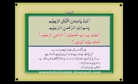 Holy Quran with Urdu Translation - Chapter 1 - Alif Laam Meem