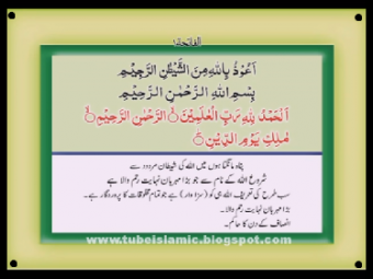 Holy Quran with Urdu Translation - Chapter 1 - Alif Laam Meem